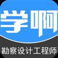 勘察设计注册工程师 V5.0.0 安卓版