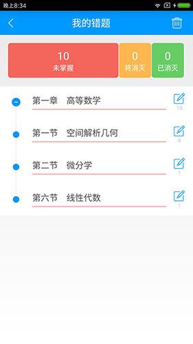 勘察设计注册工程师 V5.0.0 安卓版截图3