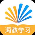 海教学习 V4.4.1 安卓版