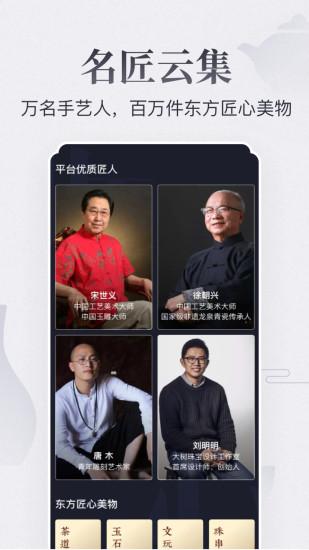 东家守艺人 V5.7.0 安卓最新版截图3