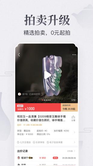 东家守艺人 V5.7.0 安卓最新版截图4