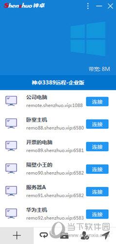 神卓远程桌面下载