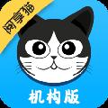 阅享猫老师端机构版 V1.0.3 官方版