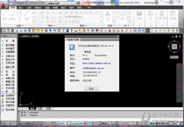 T20天正日照分析软件V4.0破解版下载