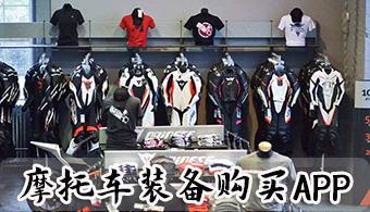 摩托车装备购买APP