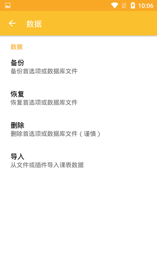学生课表帮 V1.0.4 安卓版截图4
