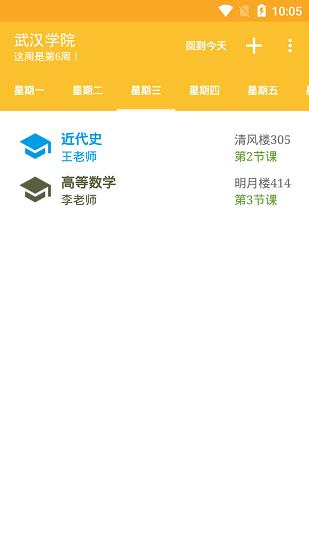 学生课表帮 V1.0.4 安卓版截图3