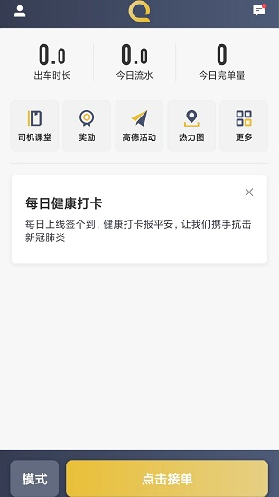 安易出行司机 V4.40.1.0004 安卓版截图3