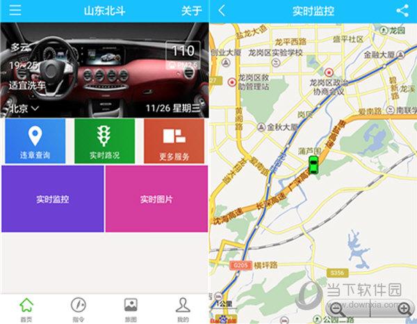 北斗GPS卫星定位系统PC版