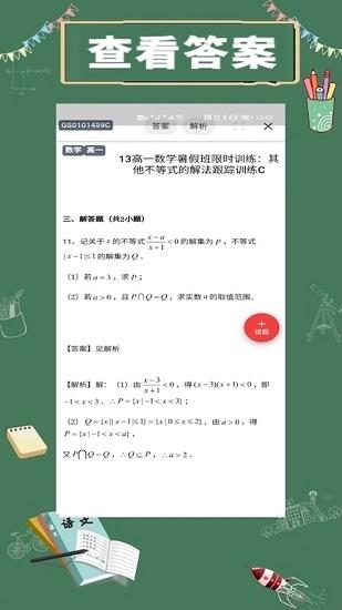 限时训练 V1.1.2 安卓版截图1