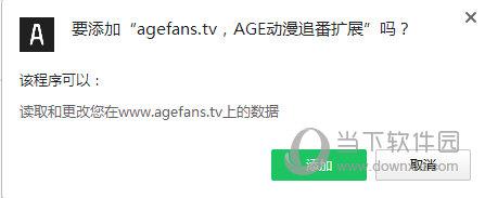agefans.tv