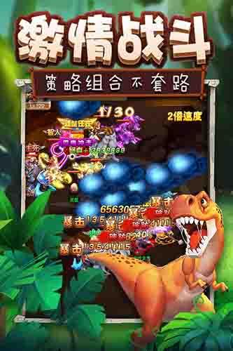 疯狂恐龙 V1.0.0 安卓版截图2