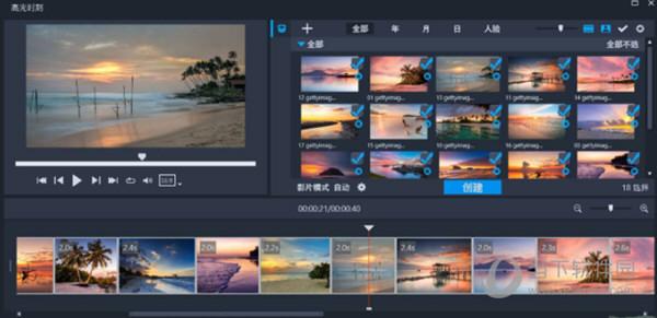 会声会影2020 V23.1.0.482 SP2中文直装旗舰版