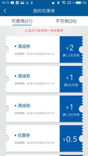 大良智泊 V1.8 安卓版截图2