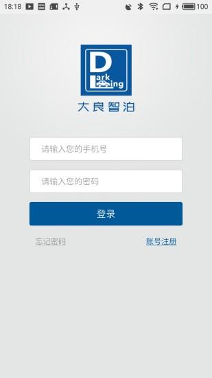 大良智泊 V1.8 安卓版截图4
