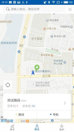 大良智泊 V1.8 安卓版截图1