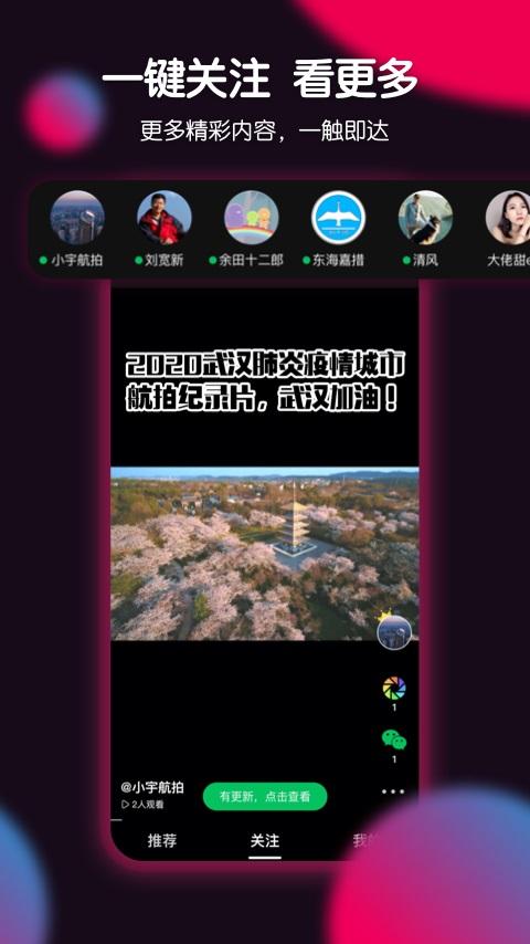 票圈视频 V2.0.2 安卓版截图1