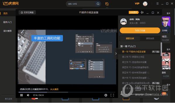 虎课网破解版PC版