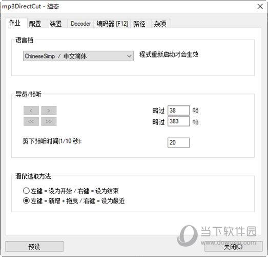 mp3directcut 2.28汉化精简版
