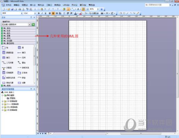 VisioPro2007下载免费安装版