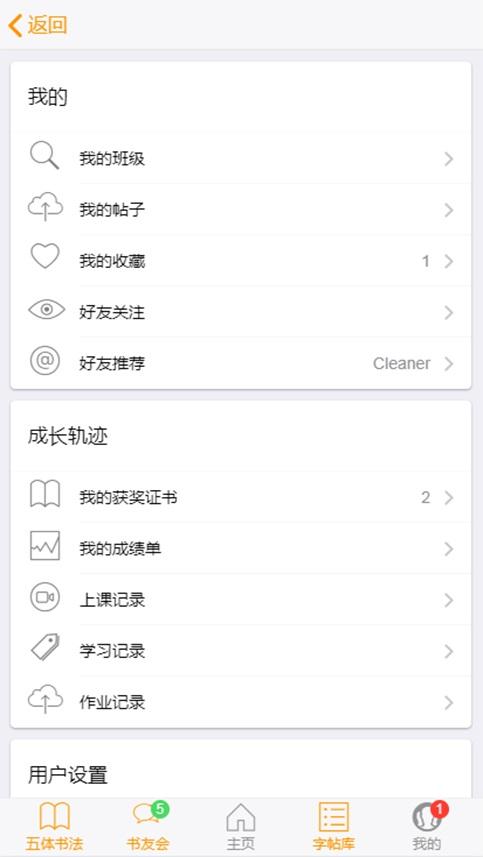 小书家 V5.0.0 安卓版截图2
