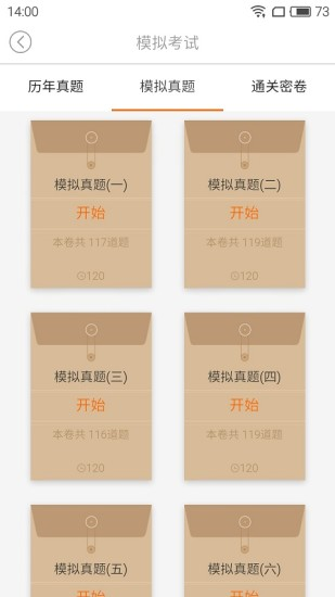 鸭题库手机版 V9.38 安卓最新版截图4