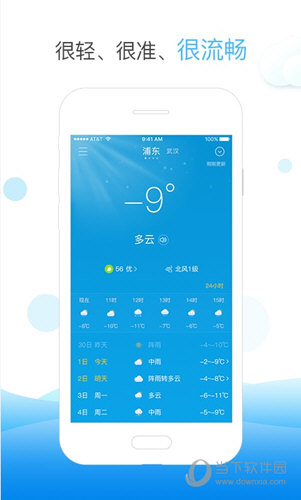 天气快报1.2.6版