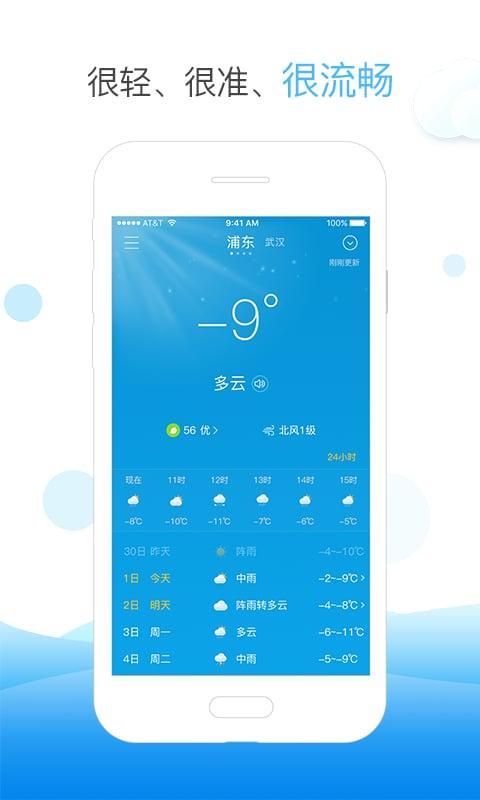 天气快报 V1.2.6 安卓旧版截图4
