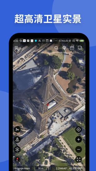 新知卫星地图 V2.0.3 安卓版截图1