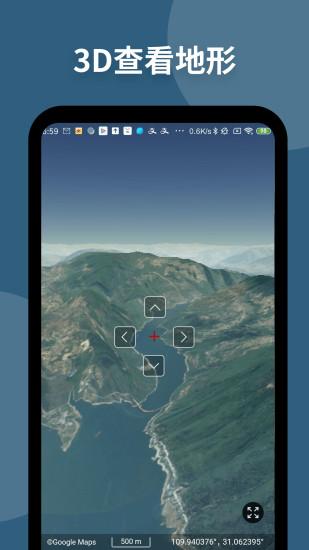 新知卫星地图 V2.0.3 安卓版截图3