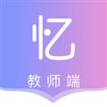 趣记忆教师端 V2.3.8 安卓版