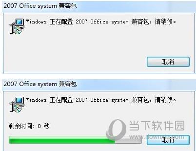 2003docx兼容包官方下载