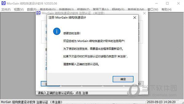 MorGain完美破解无限制下载