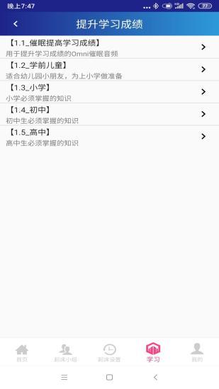 同学快起床 V1.2.3 安卓版截图3