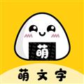 萌文字 V1.0.0 安卓版
