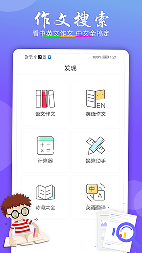 搜题作业帮手 V1.0.0 安卓版截图2