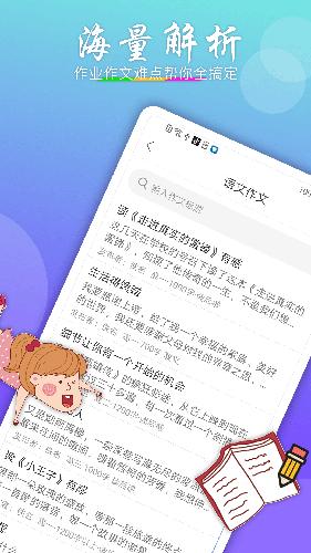 搜题作业帮手 V1.0.0 安卓版截图5