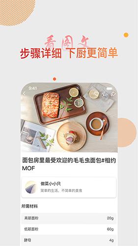 大厨日记 V1.0.1 安卓版截图2