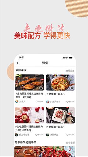 大厨日记 V1.0.1 安卓版截图1
