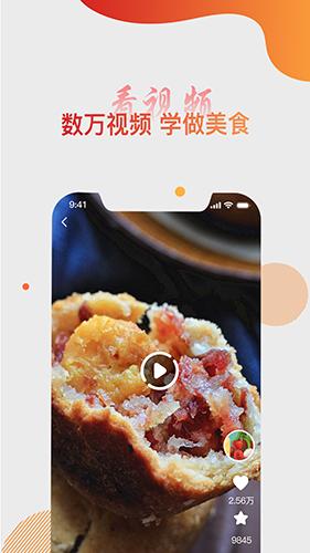 大厨日记 V1.0.1 安卓版截图3