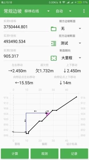 测量员 V10.9.6 安卓版截图3