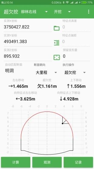 测量员 V10.9.6 安卓版截图2