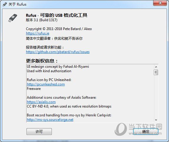 Rufus 3.1中文绿色版