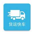 货运快车 V1.2.5 安卓版