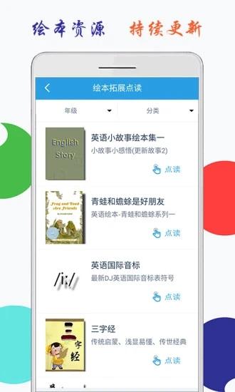 海马点读 V1.5 安卓版截图3