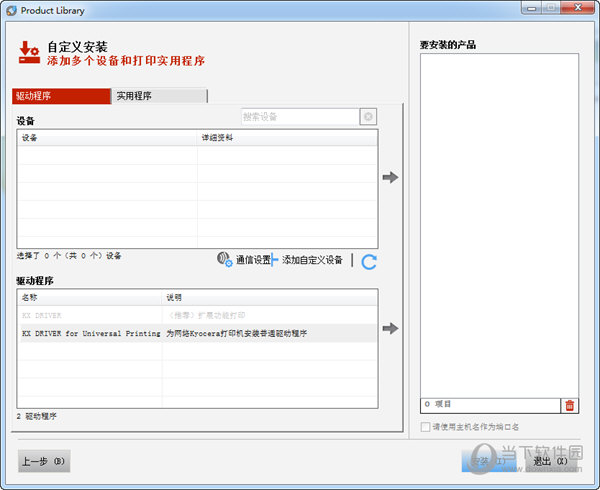 京瓷FS-C5150DN打印机驱动