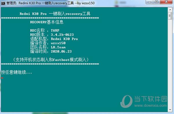 Redmi k30 Pro一键刷入recovery工具