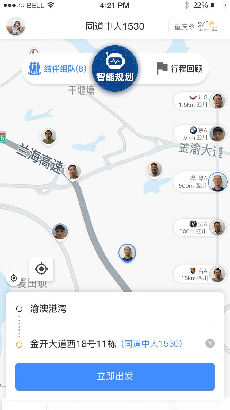 驴叨叨自驾 V1.3.3 安卓版截图4