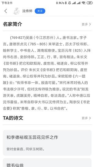 简读 V1.0 手机版截图3