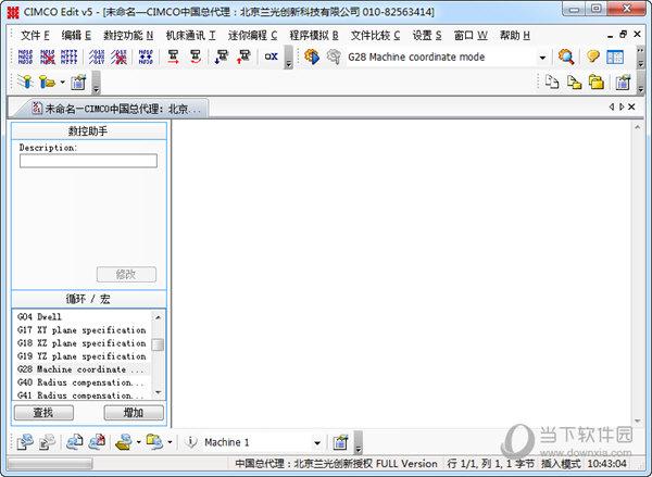 Cimco Edit v5.10.48绿色版
